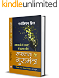 "Safalta Ke Gurumantra : Hindi Translation of International Bestseller ""Three Feet From Gold by Napoleon Hill"" (Best…"