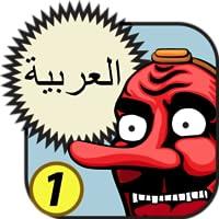 TenguGo Arabic 1