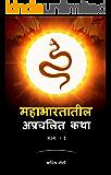 Mahabharatatil Aprachalit Katha: Bhag 1 (Marathi Edition)