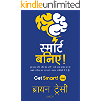 Get Smart! (Hindi) (1) (Hindi Edition)
