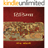 Hidimba (Hindi Edition)