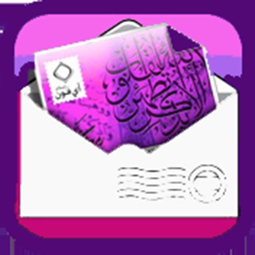 Islamic Cards بطاقات اسلامية (Tweeters.com)