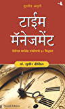 Time Management (Marathi)