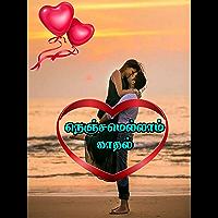 நெஞ்சமெல்லாம் காதல் (Tamil Edition)