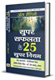 Super Safalta ke 25 Supar Niyam (Hindi Edition)