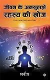 जीवन के अनसुलझे रहस्य की खोज : The Unsolved Mystery (Hindi Edition)