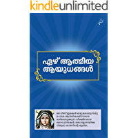 EZHU ATHMEEYA AYUDHANGAL: ഏഴ് ആത്മീയ ആയുധങ്ങൾ (Malayalam Edition)
