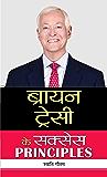 Brian Tracy ke Success PRINCIPLES (Hindi Edition)