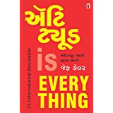 Attitude is EVERYTHING (Gujarati Edition)