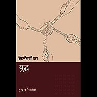 कैलेंडरों का युद्ध (Hindi Edition)