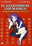 Il giapponese coi manga. Ideogrammi: livello base. Ediz. illustrata