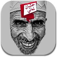 Hchyan lhadra wlmaani - حشيان الهضرة