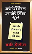 Copycat Marketing 101 (Hindi)