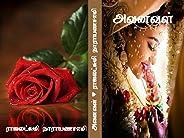 அவனவள்: Avanaval (Tamil Edition)