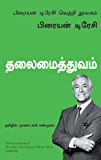 Leadership (Tamil) (Tamil Edition)