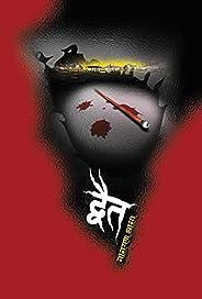 Dvait (Marathi Edition)