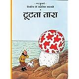 Tintin tut-ta tara ( hindi) Tintin The Shooting Star (TinTin Comics)
