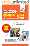 Disha's Rapid Samanya Gyan 2019 for Competitive Exams