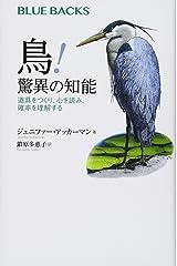 鳥! 驚異の知能 道具をつくり、心を読み、確率を理解する (ブルーバックス) Paperback Shinsho