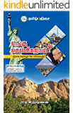 எங்கு செல்கிறோம் ? (Tamil Edition)