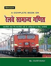 Railway Samanya Ganit (2017 Edition)