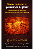 The Millionaire Map (Tamil) (Tamil Edition)