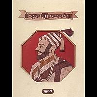 Raja Shivchattrapati Box set (Marathi Edition)
