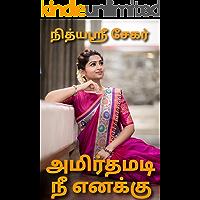 அமிர்தமடி நீ எனக்கு: Amirthamadi nee enaku (Tamil Edition)