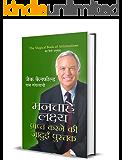 "Manchahe Lakshya Prapt Karne Ki Jadue Pustak : Hindi Translation of International Bestseller ""The Magical Book Of…"
