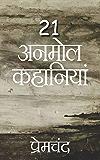 21 Anmol Kahaniya (Hindi Edition)
