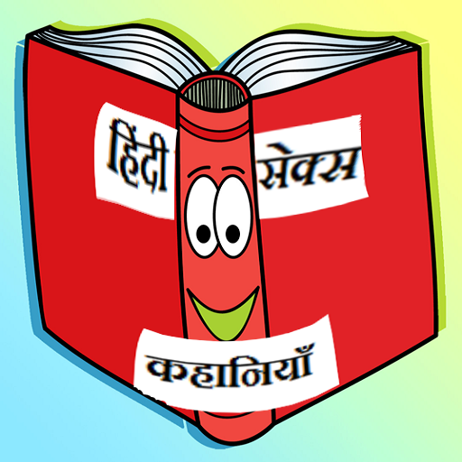 Hindi sexy story in hindi fonts