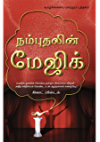 The Magic Of Believing (Tamil) (Tamil Edition)