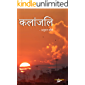 Kalanjali (Hindi Edition)