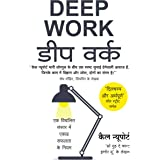 Deep Work डीप वर्क (Hindi Edition of Deep Work - Rules for Focused Success in a Distracted World by Cal Newport) (Hindi)