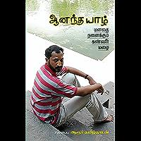 ANANDA YAZH | ஆனந்த யாழ் (Tamil) (Tamil Edition)