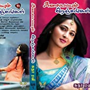 அலைபாயும் நெஞ்சங்கள் (Tamil Edition)