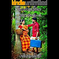 வண்ணமுகிலே வாராயோ: Vannamukilae Varaayo (Tamil Edition)