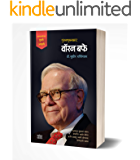 Warren Buffett: The Life, Lessons & Rules for Success (Marathi Edition)
