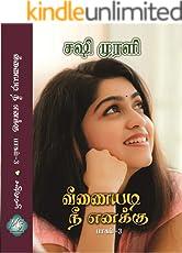 Veenaiyadi nee enakku part 3: Part 3 (Tamil Edition)