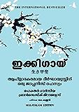 Ikigai (Malayalam) (Malayalam Edition)