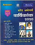 Current Affairs Varshikank 2020 (March 2019 To 12 february 2020)