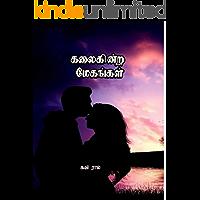 கலைகின்ற மேகங்கள் (Tamil Edition)