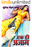 Ek Hi Anjam (Thriller) (Hindi Edition)