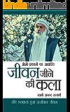 Osho Pravachan par Aadharit : Jeevan Jeene Ki Kala: ओशो प्रवचनों पर आधारित : जीवन जीने की कला (Hindi Edition)