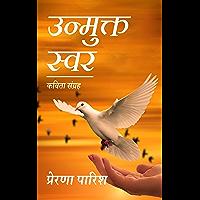 Unmukt Swar:  Kavita Sangrah (Hindi Edition)