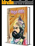 Vidur Neeti (Hindi Edition)
