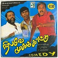 Tamil Comedy Movie Video CD