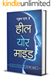 "Heal Your Mind : Hindi Translation of International Bestseller ""Heal Your Mind by Louise L. Hay"" (Best Selling Books of…"