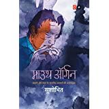 Mouth Organ (Hindi Edition)