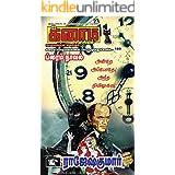 Andre, Appothe, Antha Nimishame! (Tamil Edition)